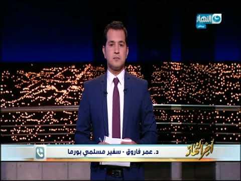 أخر النهار - د. عمر فاروق - سفير مسلمي بورما : القضية يجب ان تصل لمجلس الأمن الدولي !