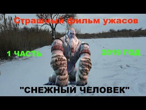 """Страшный фильм ужасов """"Снежный человек"""" 2019 год"""