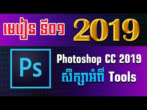 Adobe Photoshop Cc 2019 Part 01