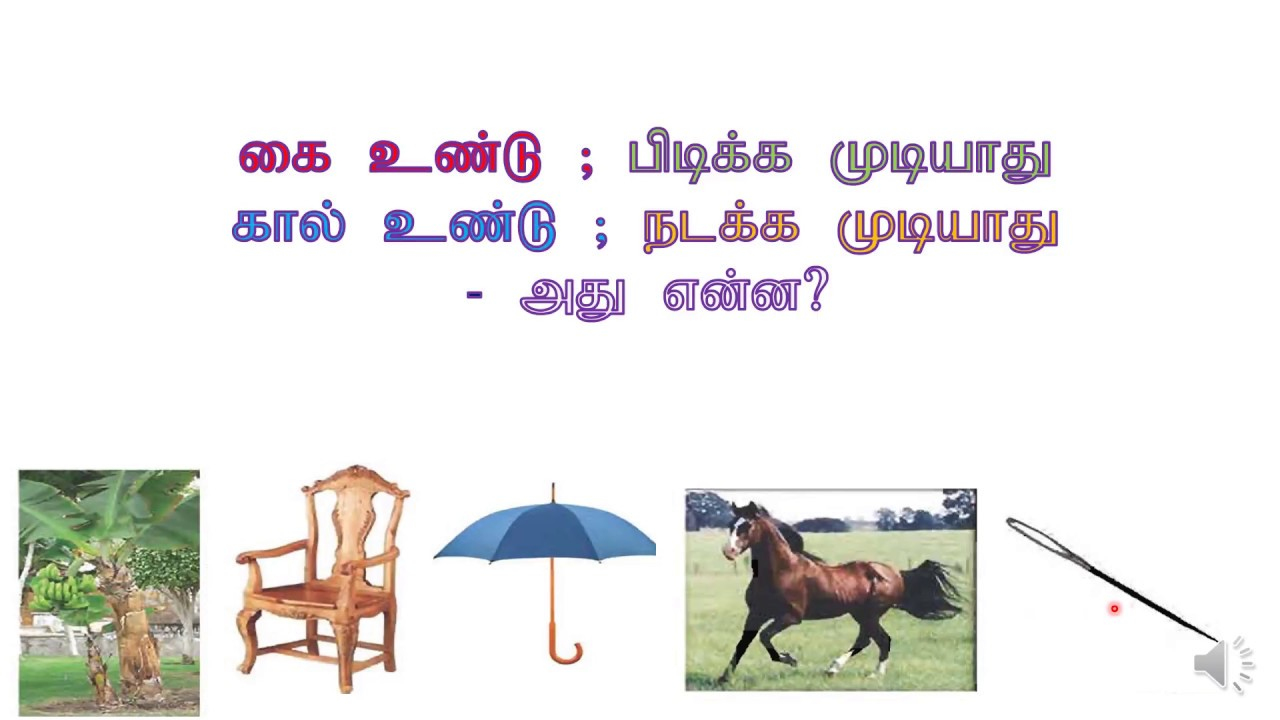 Samacheer Kalvi 1 Std Tamil Book