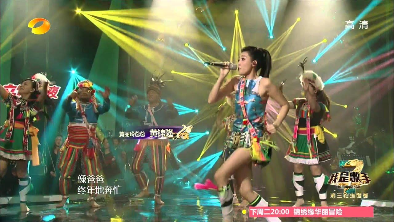 20150227 我是歌手 3》第九期-A-Lin黃麗玲-一想到你呀_1080P高清 - YouTube