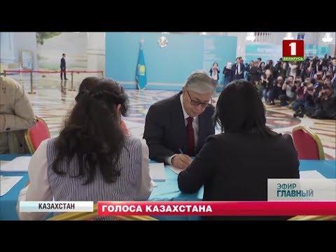 В Казахстане проходят выборы президента. Главный эфир
