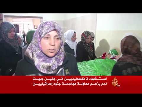 ثلاثة شهداء برصاص الاحتلال الإسرائيلي
