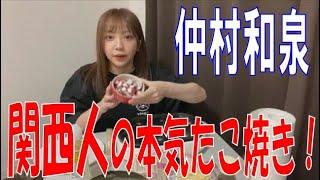 SKE48の「レッツ STAY HOME」 / 仲村和泉 関西人の本気たこ焼き!(テレビ愛知・SKE48共同企画)