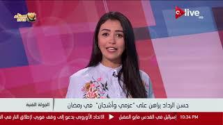 الجولة الفنية - حسن الرداد يراهن على