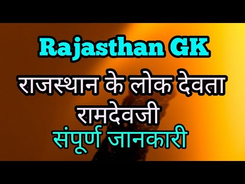 राजस्थान के लोक देवता, pt-1, Rajasthan GK video (Hindi), Rajasthan GK questions and answers