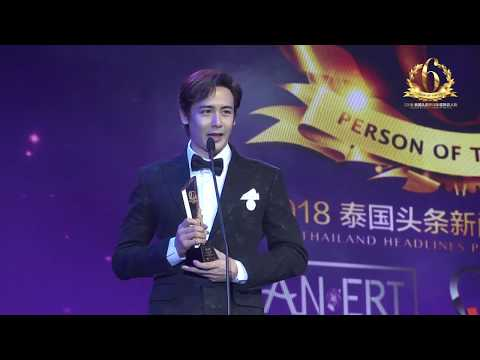 Thailand Headlines Person of The Year 2018 - Nichkhun