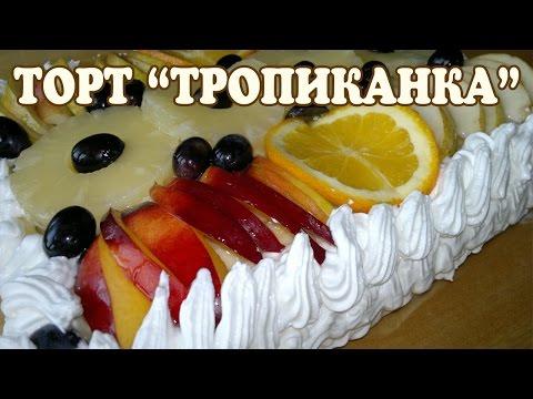 Торт Тропиканка. Рецепт торта Тропиканка