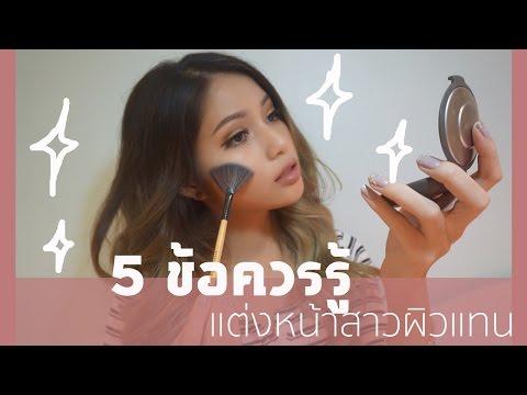 5 ข้อควรรู้สำหรับแต่งหน้าสาวผิวแทน 5 Tips for tanned skin makeup