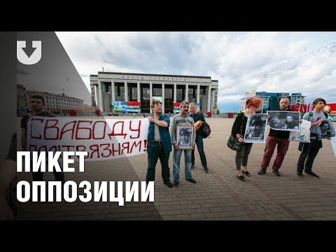 Пикет оппозиции в центре Минска. Онлайн