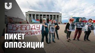 Пикет оппозиции в центре Минска  Онлайн