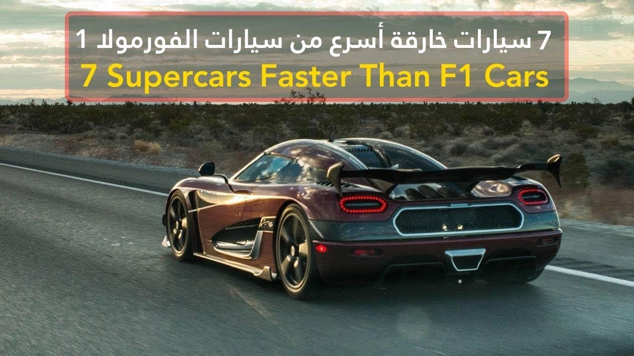 7 سيارات خارقة أسرع من سيارات الفورمولا 1