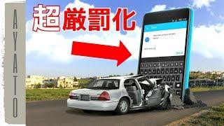 スマホ運転の罰則が シャレにならなくなった【懲役刑が決定】 thumbnail