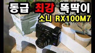 소니 RX100M7 디지털카메라 추천! 단순한 똑딱이를…