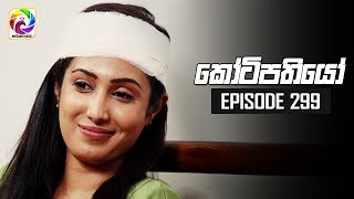 Kotipathiyo Episode 299  || කෝටිපතියෝ | සතියේ දිනවල රාත්රී  8.30 ට . . . Thumbnail