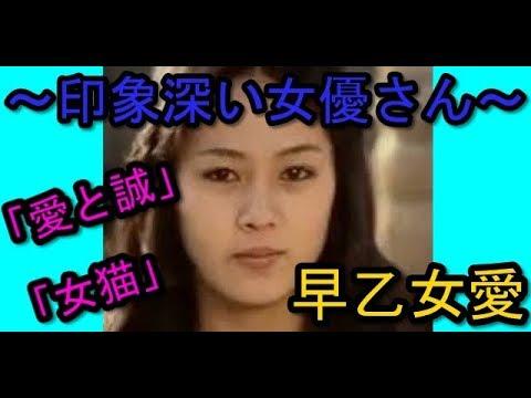 早乙女愛~印象深い女優さん~