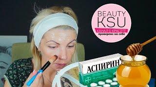 Чистим кожу лица аспирином и медом(, 2015-08-09T07:58:10.000Z)