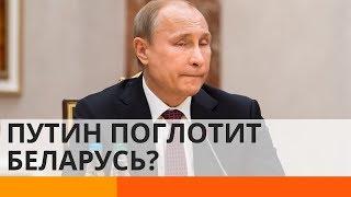 Путин хочет присоединить Беларусь. Зачем?