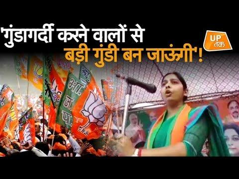 BJP नेता संघमित्रा मौर्य ने दिया विवादित बयान! | UP Tak