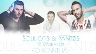 To Mantili - Konstantinos Pantzis & Nikos Souliotis ft. Thanasis Vasilakos (Remix 2015)