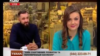 Київ спортивний   Розвиток та популяризація бейсболу  Станислав Сомотов на ТРК Киев