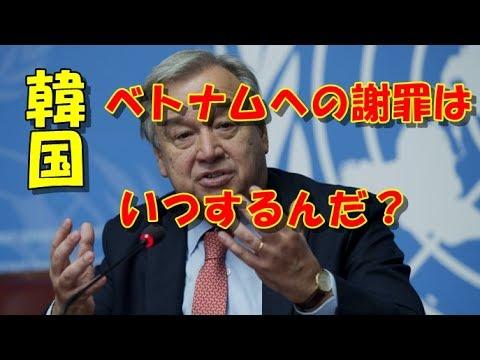 【韓国】ベトナムへの謝罪はいつするんだ?「韓国は散々日本に謝罪と賠償を要求し てたんだから、自分達もベトナムに謝罪と賠償 をするべきだ!」