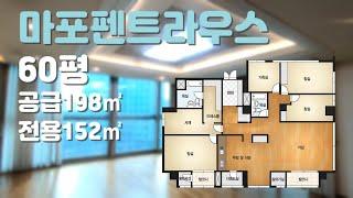 마포펜트라우스 60평, 서재 가족실 포함 방5개! [서…