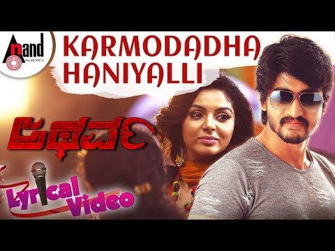 Atharva   Karmodadha Haniyalli   New Lyrical Video 2018   Raghavendra.V   Pavan Teja   Sanam Shetty