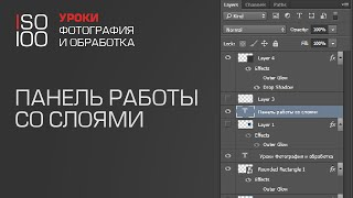 Уроки Photoshop. Панель слоёв.