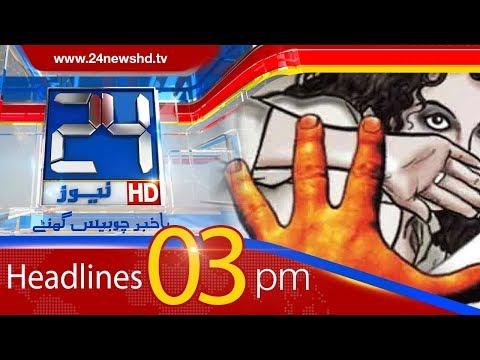 News Headlines | 3:00 PM | 24 February 2018 | 24 News HD