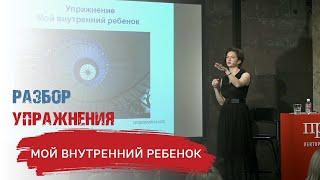 Внутренний ребенок Отрывок из лекции Уверенность в себе Понятный психолог Таня Давыдова