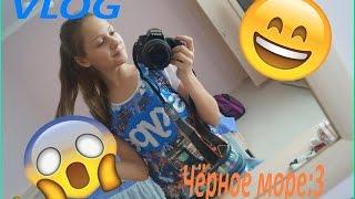 VLOG - Поездка на Чёрное море - Часть 1:)(, 2015-06-30T17:41:32.000Z)