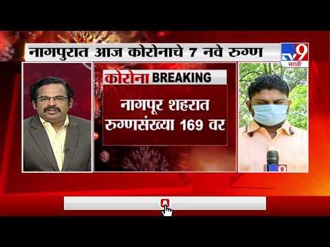 Nagpur Corona Update | नागपुरात आज कोरोनाचे 7 नवे रुग्ण-TV9