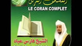 القران الكريم كامل بصوت فارس عباد بدون اعلانات