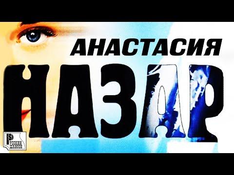 Назар - Анастасия (Альбом 2006) | Русский Шансон