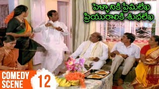 Pellaniki Premalekha Priyuraliki Subhalekha Movie Comedy Scene 12 | Rajendra Prasad | Shruti