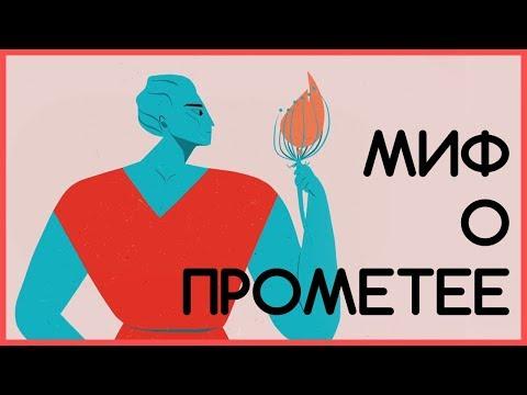 Прометей миф мультфильм