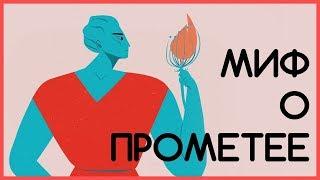 Edu: Миф о Прометее