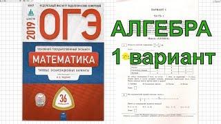 Разбор новых вариантов ОГЭ 2019 по математике. Ященко (36 вариантов). 1 вариант. №1- 4