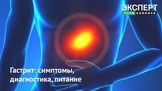 Гастрит: симптомы, диагностика, питание