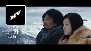 "Download lagu 趙英俊 Ying-Jun Zhao ""不許離開我 Don't Leave Me"" 電影《南極之戀》推廣曲 Official MV"