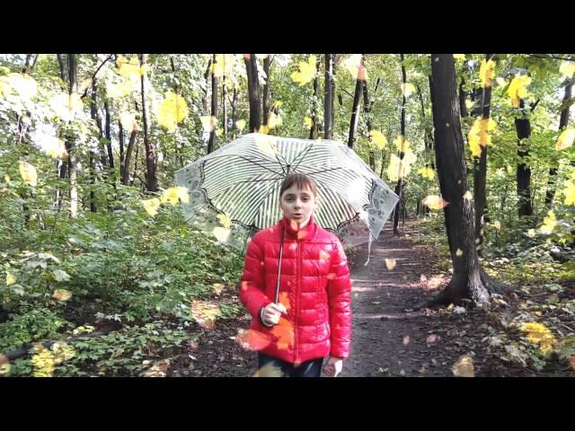 Алиса Петрова читает произведение «Листопад» (Бунин Иван Алексеевич)