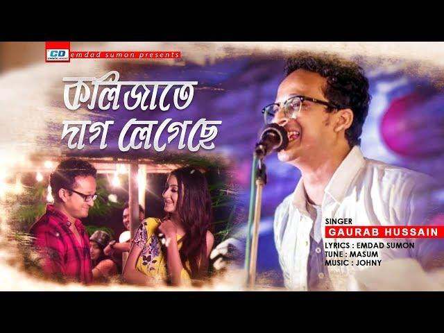 Kolijate Dag Legeche by Johny Ft. Gaurab Hussain mp3 song Download