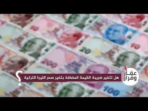 هل تتغير ضريبة القيمة المضافة بتغير سعر الليرة التركية؟