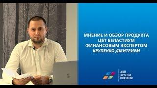 Мнение и обзор продукта ЦБТ Беластиум финансовым экспертом Крупенко Дмитрием