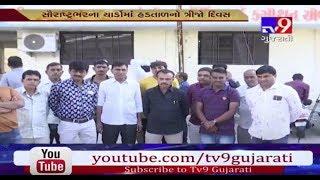 Rajkot: Traders strike over demand to implement Bhavantar Scheme enters day 3- Tv9