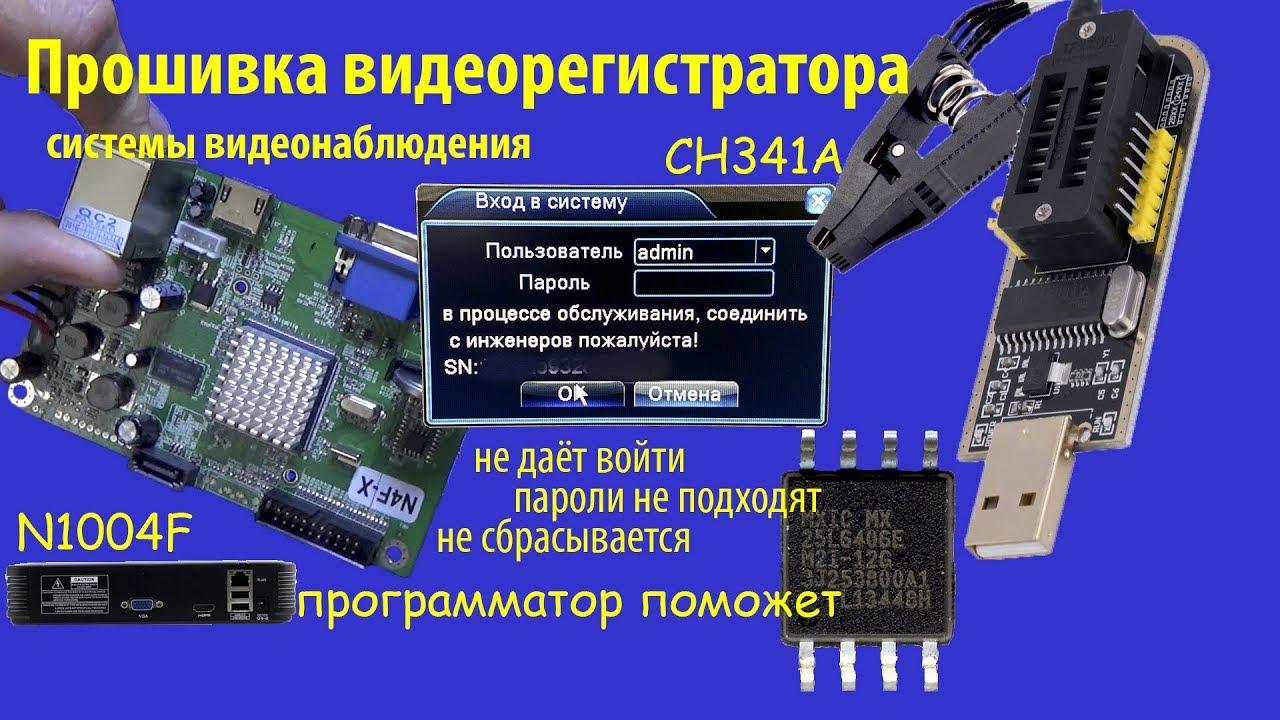 Прошивка регистратора видеонаблюдения