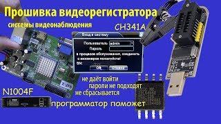 Программатор для видеорегистратора