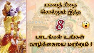 பலருக்கும் தெரியாத பகவத் கீதையின் பாடங்கள்   8 Powerful Lessons of Bhagavath Geetha in Tamil