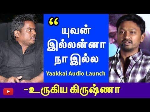 """I am Nothing without Yuvan Shankar Raja - Actor Krishna Emotional speech at Yaakkai Audio Launch"
